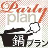 パーティー/鍋プラン